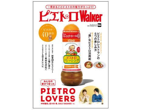 創業40周年!ピエトロの魅力いっぱいの1冊「ピエトロWalker」が発売