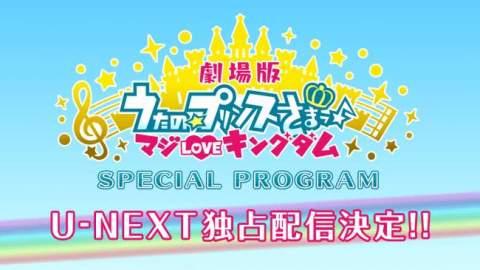 「うたの☆プリンスさまっ♪」特別番組をU-NEXT独占配信!劇場版も復活配信! 【アニメニュース】