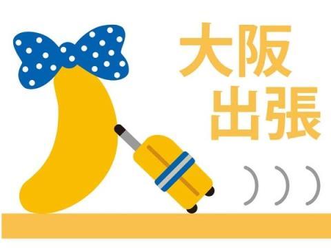 東京旅行を我慢している人のために「東京ばな奈」が大阪にやってくる!?