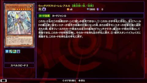 『遊戯王LotD』「ウィッチクラフト」回し方&デッキレシピ!収録パックは??