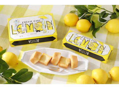 「資生堂パーラー」にレモンの風味豊かなチーズケーキが期間限定で登場!