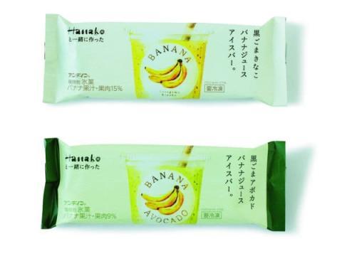 バナナジュースがアイスバーに!「Hanako」監修アイスの第3弾が登場