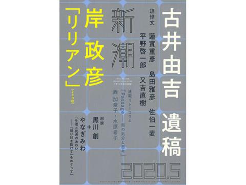 現代日本文学の最高峰・古井由吉氏の遺稿が『新潮』で発表