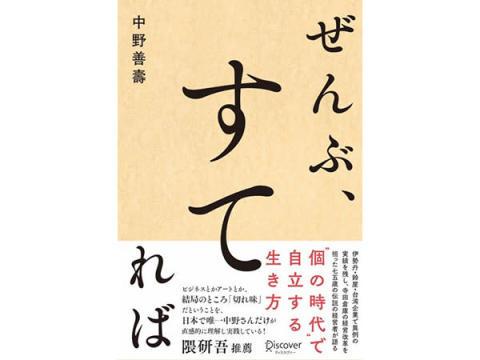 寺田倉庫・元社長のあの人が初の著書を出版!今を楽しむ生き方とは