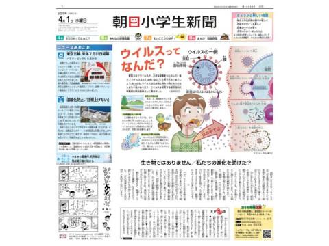 紙面レイアウトや内容の変化に注目!「朝日小学生新聞」がリニューアル