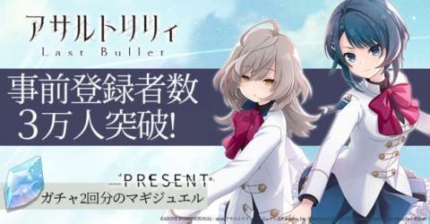 スマートフォン向けゲームアプリ「アサルトリリィ Last Bullet」事前登録者数3万人突破! 【アニメニュース】