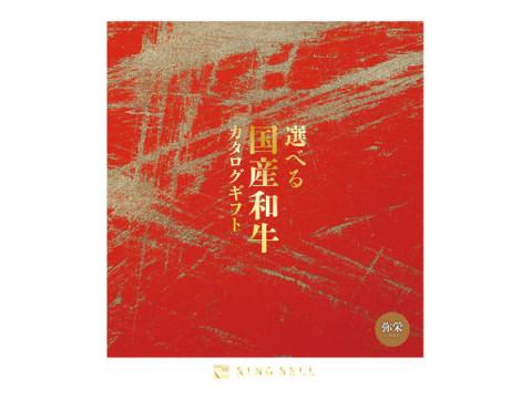 リンベル「選べる国産和牛カタログギフト」に最高額5万円コースが誕生!