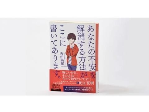 無料公開中!ラジオアナ吉田尚記が綴る10代に向けた「不安解消メソッド本」