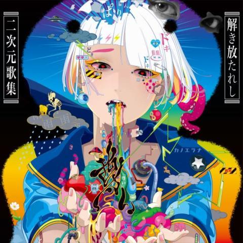 ゲーム動画配信プラットフォーム「OPENREC.tv」にてカノエラナ初のアニメソングカバーアルバムリリース記念、プレミアム配信ライブの開催が決定!初ゲーム実況も。 【アニメニュース】