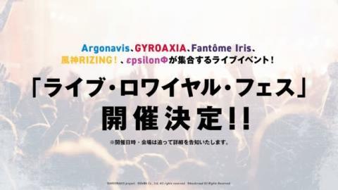 ボーイズバンドプロジェクト「ARGONAVIS from BanG Dream!」5つのバンドが出演するスペシャルライブ「ライブ・ロワイヤル・フェス」開催決定 【アニメニュース】