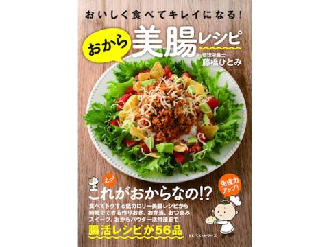 おから・豆腐マイスターならではの簡単料理が満載のレシピ本が新登場!