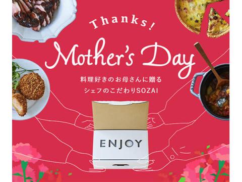 RF1からコース仕立ての「母の日限定おもてなしセット」が登場!