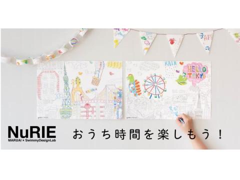 塗り絵でおうち時間を楽しもう!「NuRIE」がプリントサービスを実施中