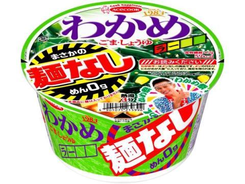"""人気カップ麺「わかめラーメン」から""""麺""""が消えた驚きの一杯が新発売!"""