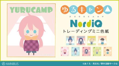 『ゆるキャン△』のトレーディング NordiQ ミニ色紙の受注を開始! 【アニメニュース】