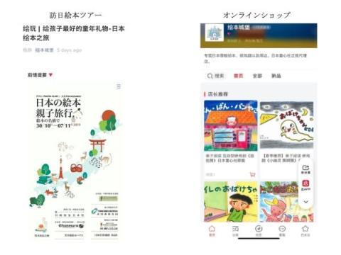 日本の絵本や紙芝居文化をJAPANブランドとして中国へ発信する試み