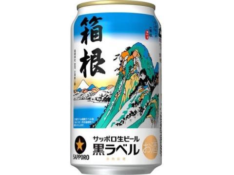 """箱根の振興を応援!「サッポロビール黒ラベル」に""""箱根ラベル缶""""が登場"""