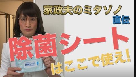 『家政夫のミタゾノ』「除菌シートはここで使え!」などお役立ち動画公開