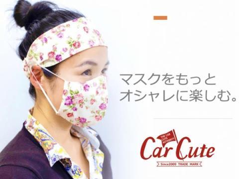 耳が痛くならない!バンダナとセットになった洗濯可能な可愛い布マスク登場