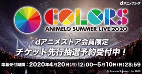 dアニメ会員限定「アニサマ2020」チケット先行抽選受付開始! 【アニメニュース】