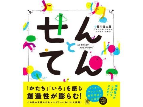 谷川俊太郎氏が翻訳!世界の教育現場で大人気の絵本「せんとてん」発売中