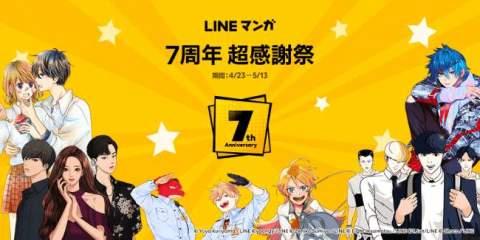 【LINEマンガ】サービス開始7周年を記念し、本日より「LINEマンガ7周年 超感謝祭」を開催 【アニメニュース】