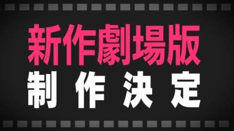 「BanG Dream!」プロジェクト、新作劇場版が2021年と2022年に公開! 【アニメニュース】