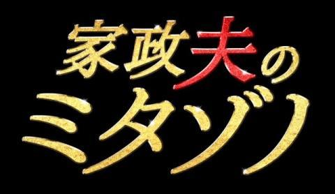 松岡昌宏主演『家政夫のミタゾノ』初回9.3% シリーズ最高の出だし