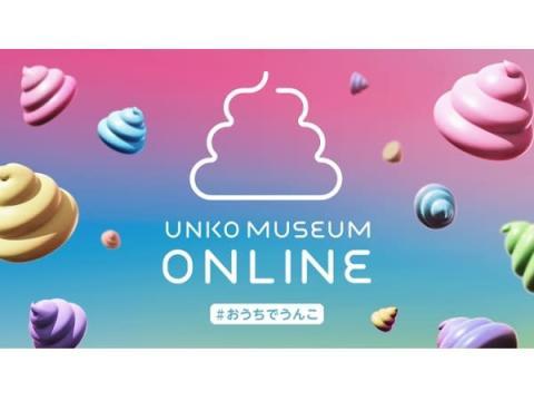 おうちでうんこ!自宅で「うんこミュージアム」人気コンテンツを無料体験