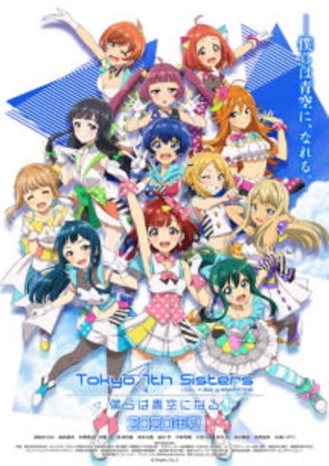 『Tokyo 7th シスターズ』完全新作アニメーション『Tokyo 7th シスターズ -僕らは青空になる-』2020年夏に期間限定上映 【アニメニュース】