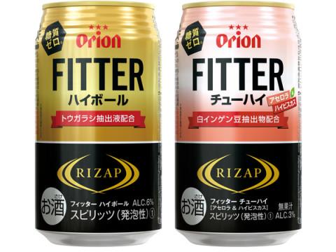 ライザップ監修!アルコール飲料「FITTER」がオリオンビールから発売