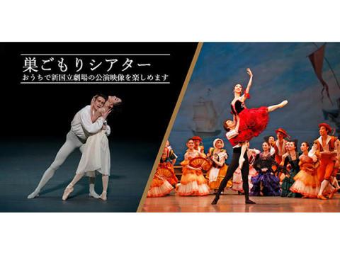 大好評の新国立劇場「巣ごもりシアター」にバレエ作品が登場!