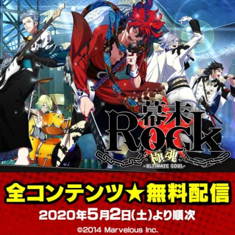 歌で戦う幕末革命アドベンチャーiOS/Android向けアプリ『幕末Rock 極魂(アルティメットソウル)』5月2日(火)より全コンテンツの無料配信を決定 【アニメニュース】