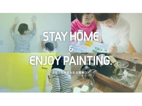 簡単ペイントで家をイメチェン!DIYノウハウを紹介する特設サイト公開