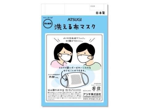洗濯して繰り返し使える!アツギから肌あたりの良い「洗える布マスク」発売