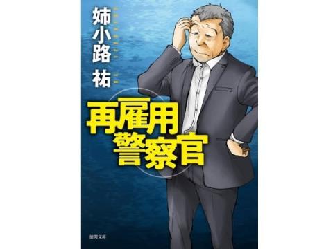 高橋英樹主演!姉小路祐の小説「再雇用警察官」が月曜プレミア8でドラマ化