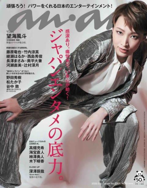 創刊50周年『anan』現役タカラジェンヌが初表紙 望海風斗「本当に驚きました!」