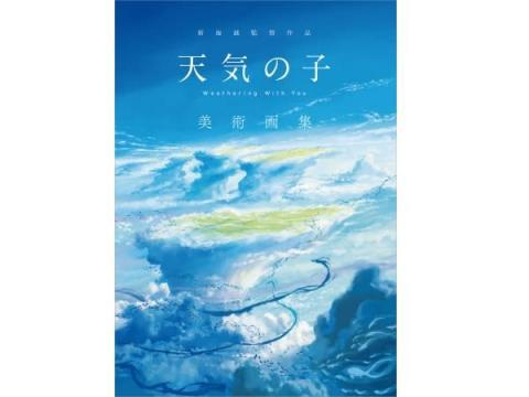 圧倒的な美術背景240点以上!「新海誠監督作品『天気の子』美術画集」発売