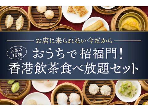 お店の味を自宅で再現!「おうちで招福門!香港飲茶食べ放題セット」が登場