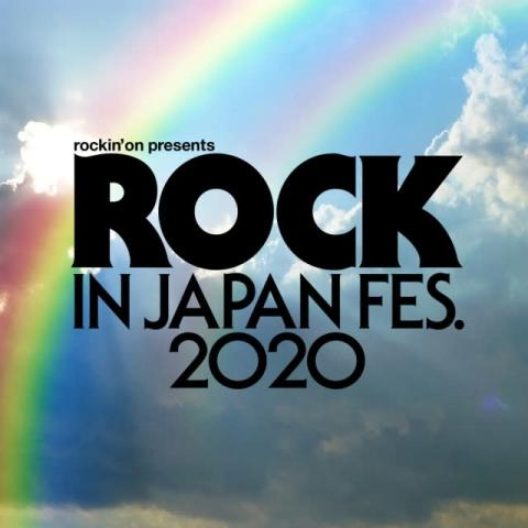 『ROCK IN JAPAN FESTIVAL』開催中止 新型コロナ影響「とても悔しく、残念」