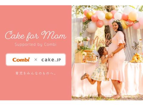 妊婦さんの出産と育児を応援!「ベビーシャワーケーキ」でお祝いしよう