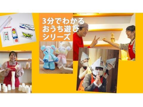 芸術の専門家が参加!親子で楽しむ「おうち遊び」コンテンツを公開