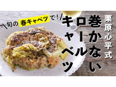 """旬野菜で""""自宅飯""""!栗原心平がYouTubeでおつまみレシピを配信中"""