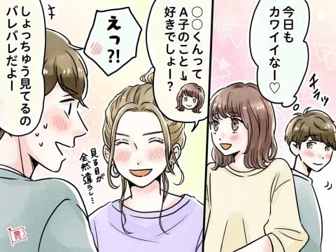 好きだからこそ!男性が本命女子だけに見せる「表情」って?