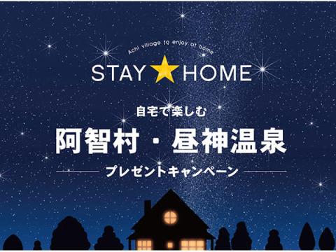 自宅で夜空&温泉を楽しもう!日本一の星空「長野県阿智村」プレゼント企画