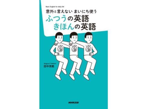 """日本人の弱点を克服!毎日使う""""ふつう""""の英語フレーズを学べる書籍が発売"""