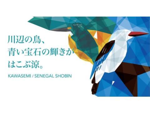 """夏の涼をはこぶ""""カワセミ""""デザインの「スチームクリーム」2種が登場!"""