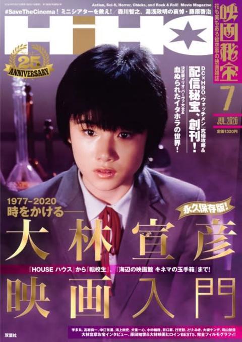 森川智之、藤原啓治さんを追悼 きょう21日発売『映画秘宝』に長文の思い寄せる