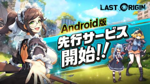 次世代美少女×戦略RPG『ラストオリジン』Android版の先行サービス開始!! 本編開始前の世界がアニメーションで描かれた公式PV第2弾も公開! 【アニメニュース】