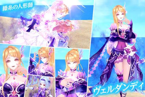 「幻想神域 -Another Fate-」虹色ルーレットに杖の武器アバターとかわいい背中アバターが新登場! 【アニメニュース】